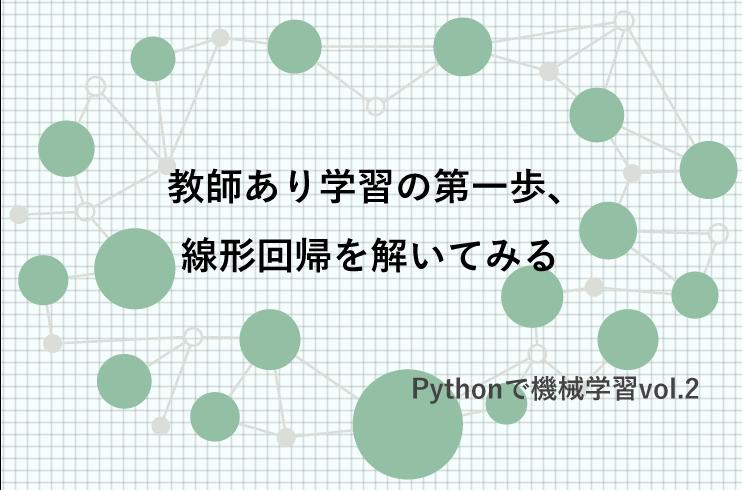 教師あり学習の第一歩、線形回帰を解いてみる|Pythonで機械学習vol.2