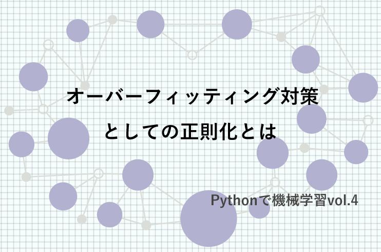 オーバーフィッティング対策としての正則化とは|Pythonで機械学習vol.4