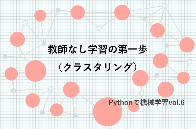 教師なし学習の第一歩(クラスタリング)|Pythonで機械学習vol.6