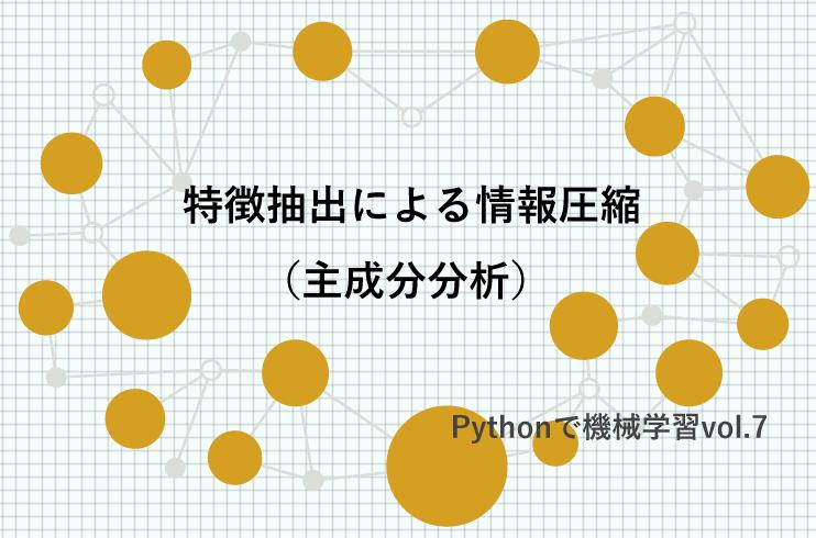 特徴抽出による情報圧縮(主成分分析)|Pythonで機械学習vol.7